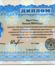 Профессиональное заполнение поддельного диплома (Москва)